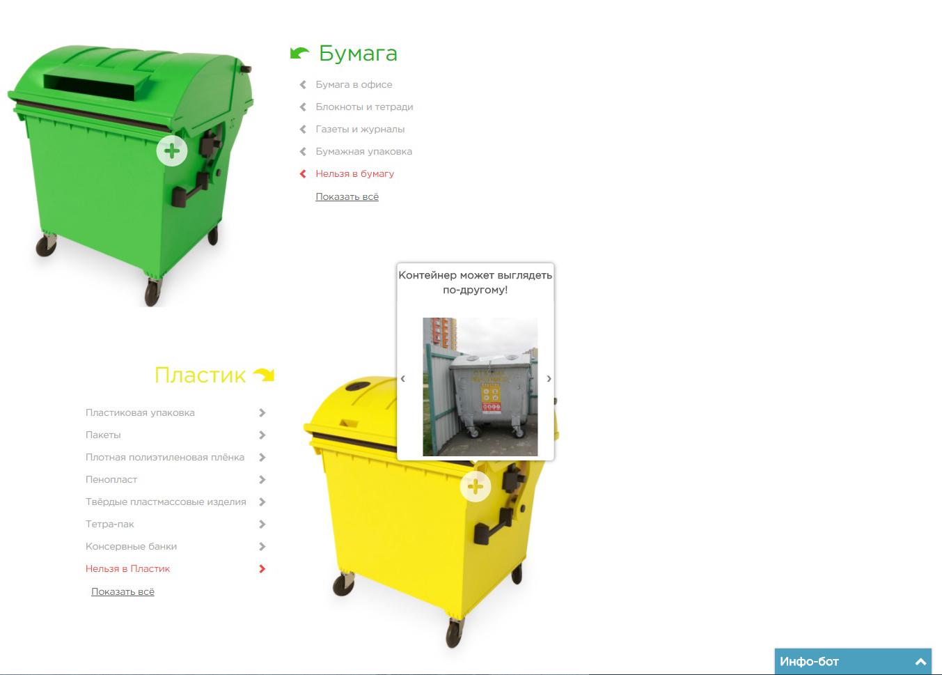 Инструкция по сортировке отходов