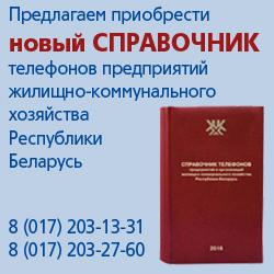 Телефонный справочник предприятий ЖКХ