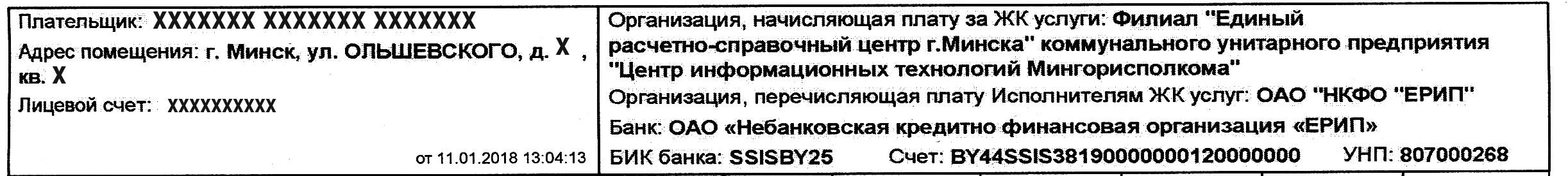 VerhJirovki