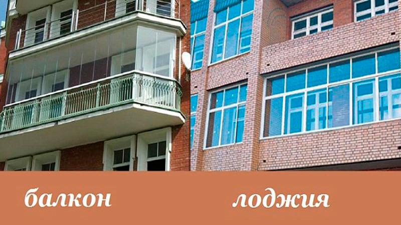 3слева лоджия справа балкон