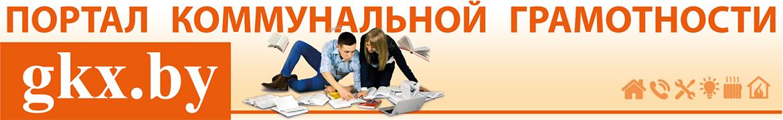 Портал коммунальной грамотности населения