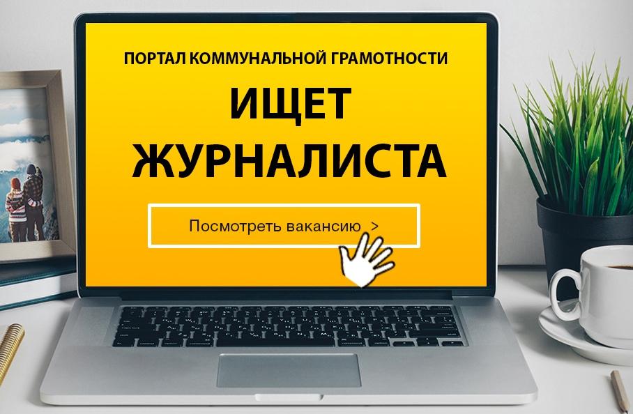 Портал коммунальной грамотности ищет журналиста