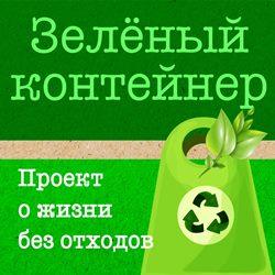 Проект о жизни без отходов